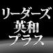 リーダーズ英和辞典 3版&プラスセット  英会話、英語翻訳