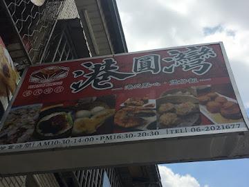 港圓灣 港式餐飲