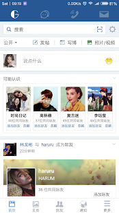 国搜际客-大社交SNS网络 - náhled