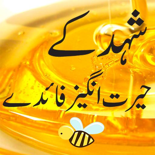 Shehad se shifa by Dua Fatima (Google Play, United States