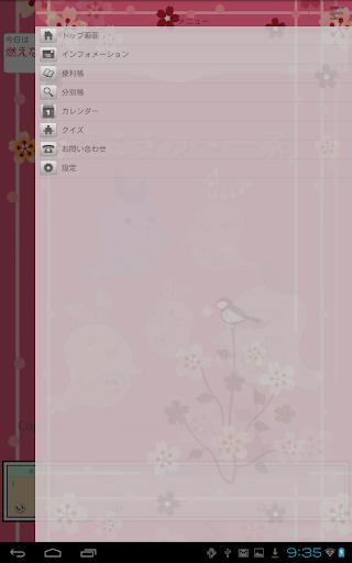 玩生活App|ごみ分別アプリ「さんあ〜る」免費|APP試玩
