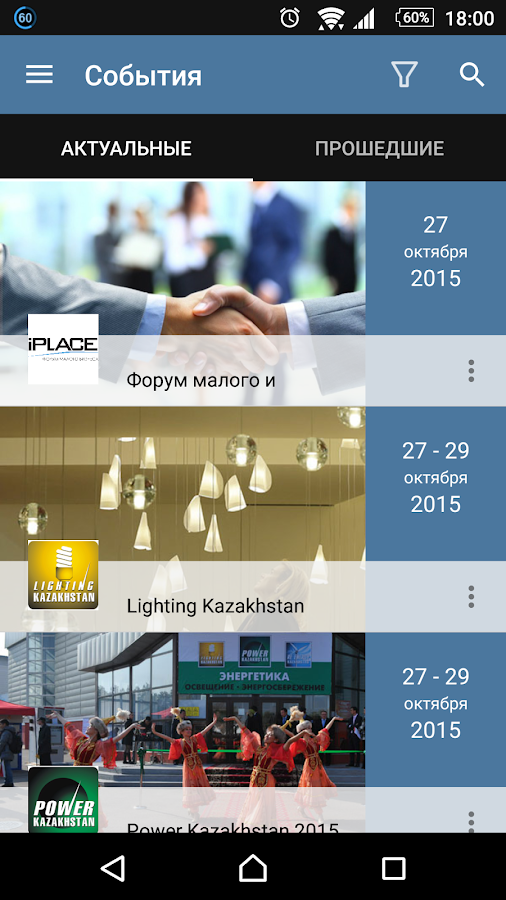 Business Event Network- screenshot