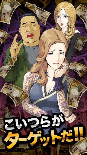 -リアル闇金ゲーム- お姉さんから1億円回収しろ!