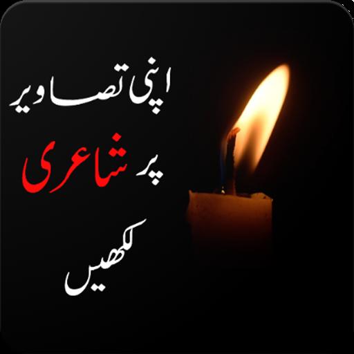 Write Urdu On Photo New Poetry On Photo In Urdu