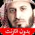 القرآن بدون انترنت - الغامدي file APK for Gaming PC/PS3/PS4 Smart TV