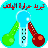 Cool the battery heat 2017