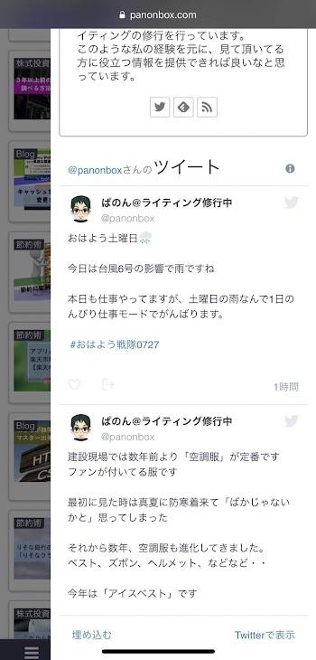 iPhoneでも画面が崩れることなくきれいにTwitterのタイムラインが表示されました