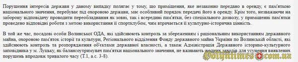 Витяг з рішення Господарського суду Волинської обл. від 17 липня 2017 р.  Справа № 903/409/17