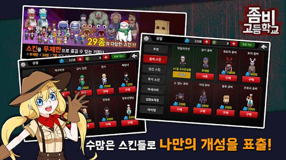 좀비고등학교 screenshot 20