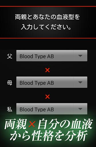 玩免費休閒APP|下載裏血液型診断 app不用錢|硬是要APP