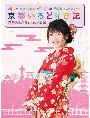 (BDISO+BDRip) 横山由依(AKB48)がはんなり巡る 京都いろどり日記 Vol.1「京都の名所 見とくれやす」編