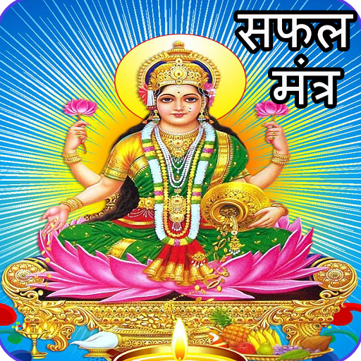 Kubera Lakshmi Mantra – Gala Bakken Design