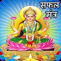 Laxmi Mantra: धन प्राप्ति उपाय icon