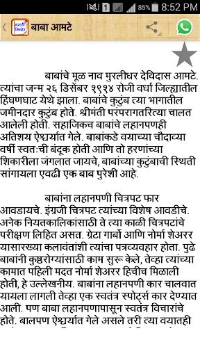 Marathi Nibandh l u092eu0930u093eu0920u0940 u0928u093fu092cu0902u0927 1.11 screenshots 6