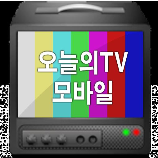 오늘의TV 모바일 이미지[1]