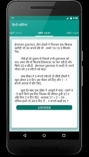 玩免費生活APP|下載1000+ Paheliyan in Hindi app不用錢|硬是要APP