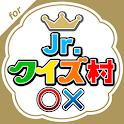 クイズ村 for ジャニーズJr. icon