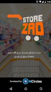 Zad Store متجر زاد (Unreleased)- screenshot thumbnail