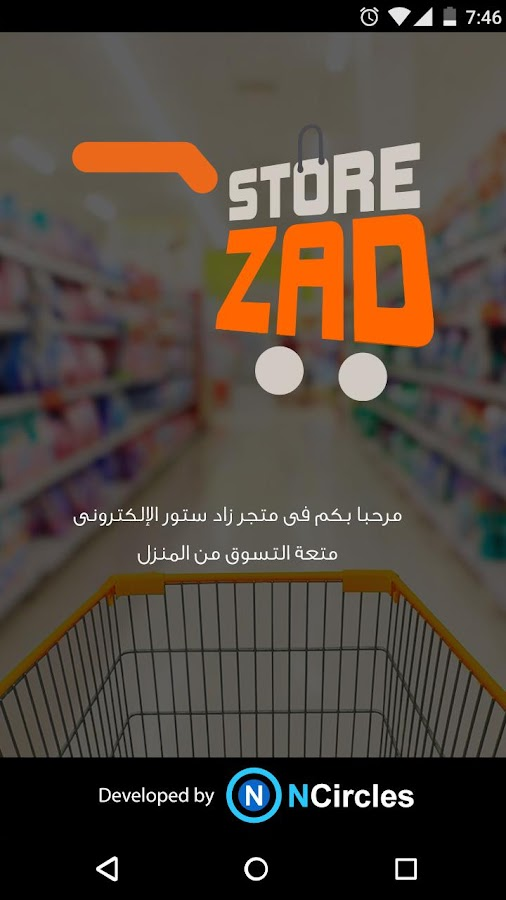 Zad Store متجر زاد (Unreleased)- screenshot