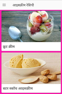 Ice cream recipe in hindi apps on google play screenshot image ccuart Gallery