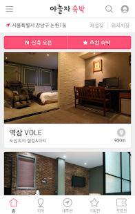 야놀자숙박- screenshot thumbnail