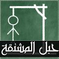 حبل المشنقة - لعبة كلمات download