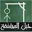 حبل المشنقة – لعبة كلمات icon