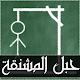حبل المشنقة - لعبة كلمات Download on Windows