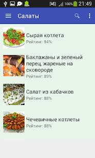 Турецкая кухня. Рецепты. - náhled