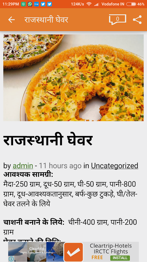 Sweet recipes in hindi android apps on google play sweet recipes in hindi screenshot forumfinder Images