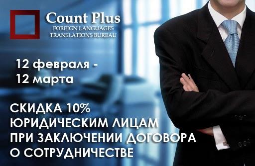 Бюро переводов Каунт Плас