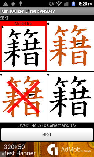 KanjiQuizN1LFree byNSDev 1.2.2 Windows u7528 4