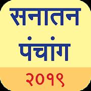 Sanatan Panchang 2019 (Marathi Calendar)