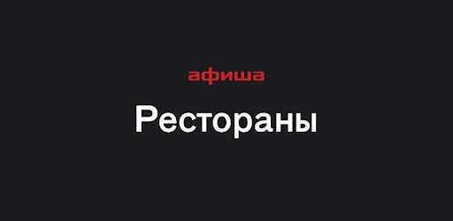 Приложения в Google Play – Афиша–Рестораны