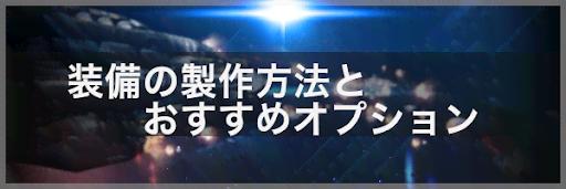 【アストロキングス】装備の製作方法とおすすめオプション