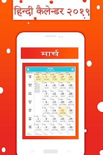 Hindi Calendar 2019 : हिन्दी कैलेंडर २०१९ screenshot 4