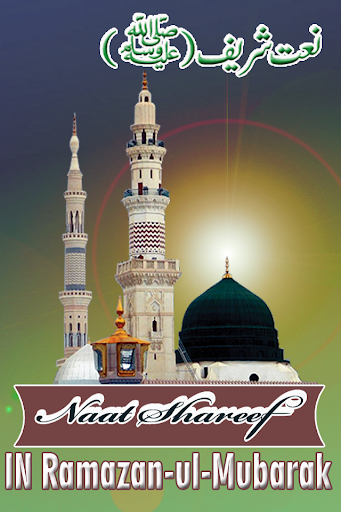 Naat In Ramzan_ul_Mubarak