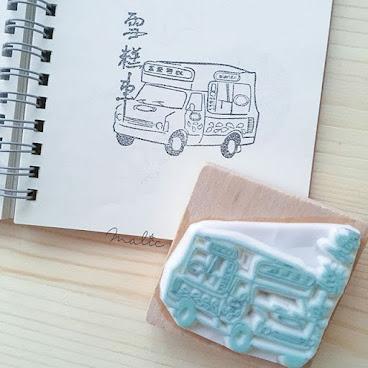 懷舊香港系列 - 雪糕車 手工印章
