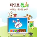 유아용 색칠 놀이 - 페인트통 icon