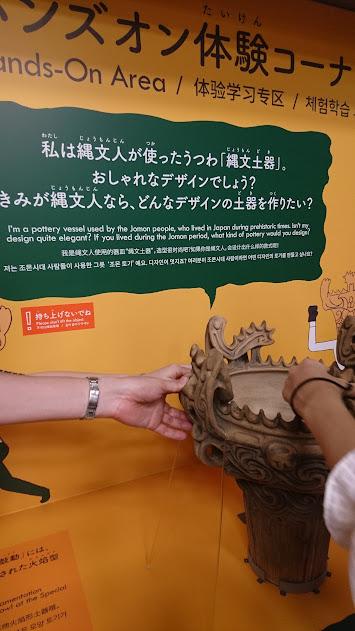 東京国立博物館「縄文展」国宝「火焔型土器」のレプリカ