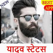 Yadav Ahir Attitude Status Hindi 2020-जय यदुवंशी