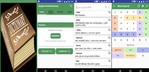 english hindi dictionary apps on google play