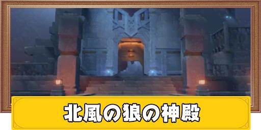 北風の狼の神殿