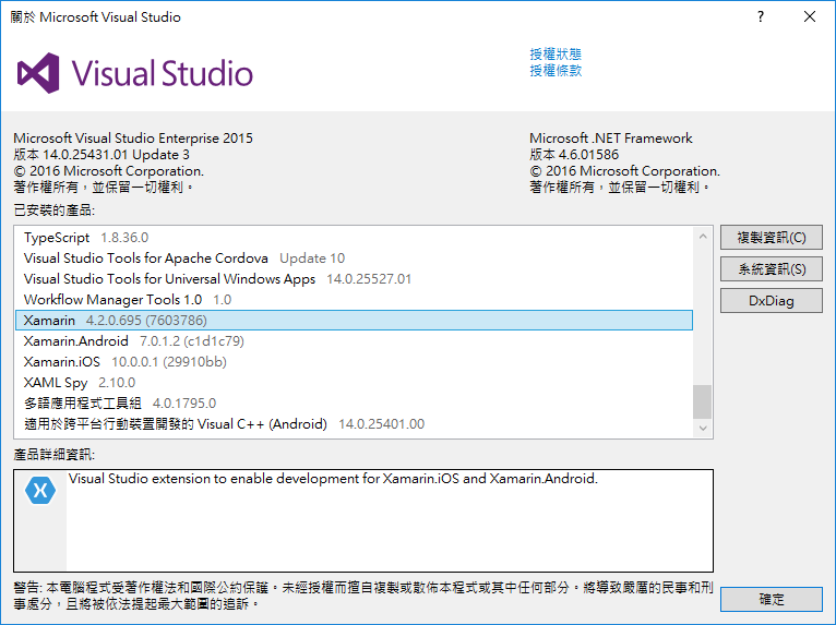 VS2015 About