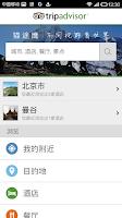 Screenshot of TripAdvisor(猫途鹰)