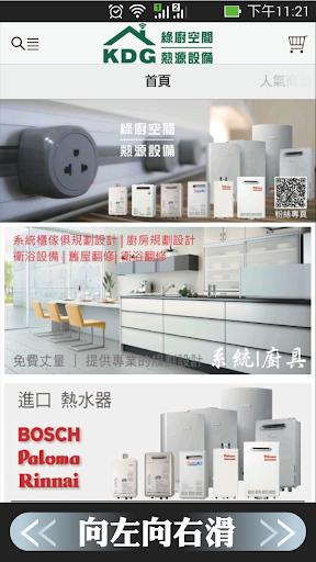 KDG綠廚空間 熱源設備 設計規劃