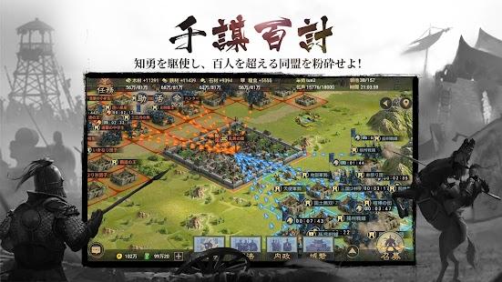 大三国志 Screenshot