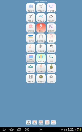 판매관리Tab screenshot
