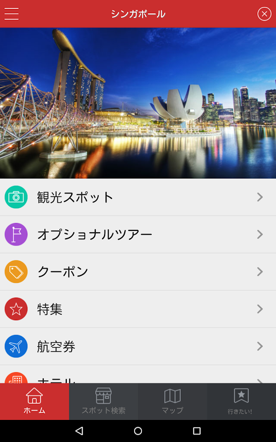 Offline Travel App, TravelDoor- screenshot