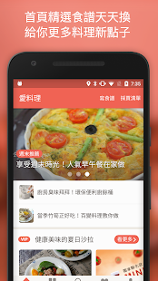 iCook 愛料理 - 140,000+ recipes, new recipe everyday- screenshot thumbnail